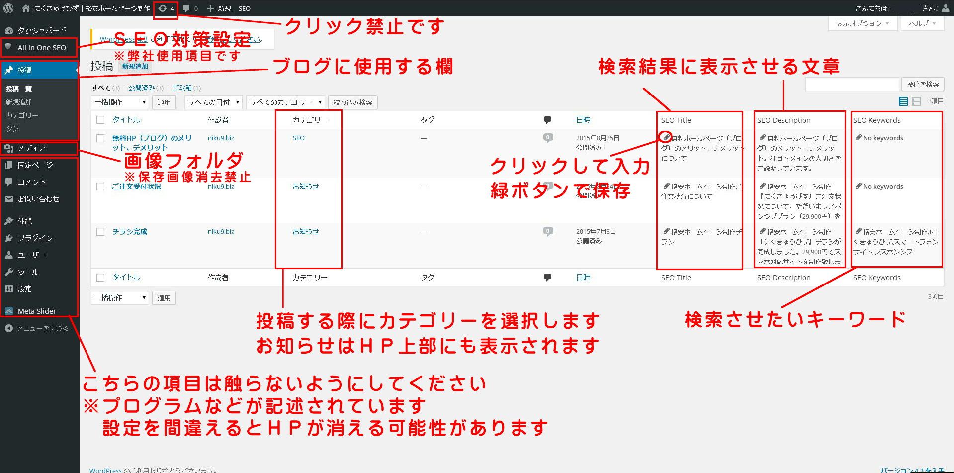 格安ホームページ 管理画面