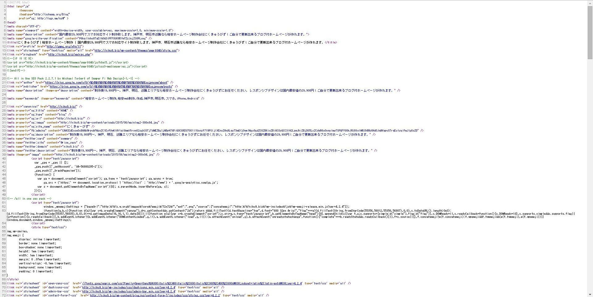 ホームページ ソースコード