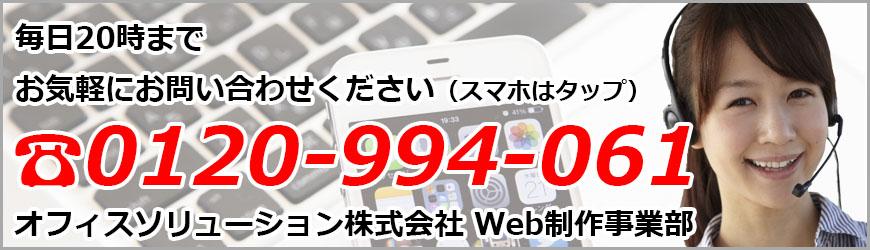 格安 ホームページ制作 電話 0120-994-061