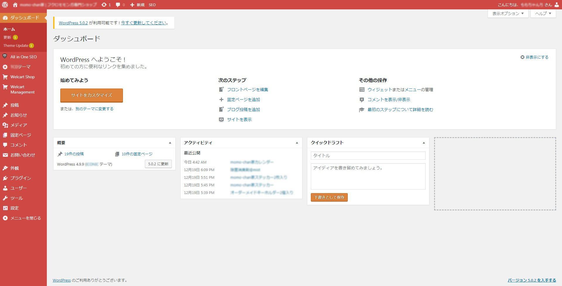 ホームページ管理画面