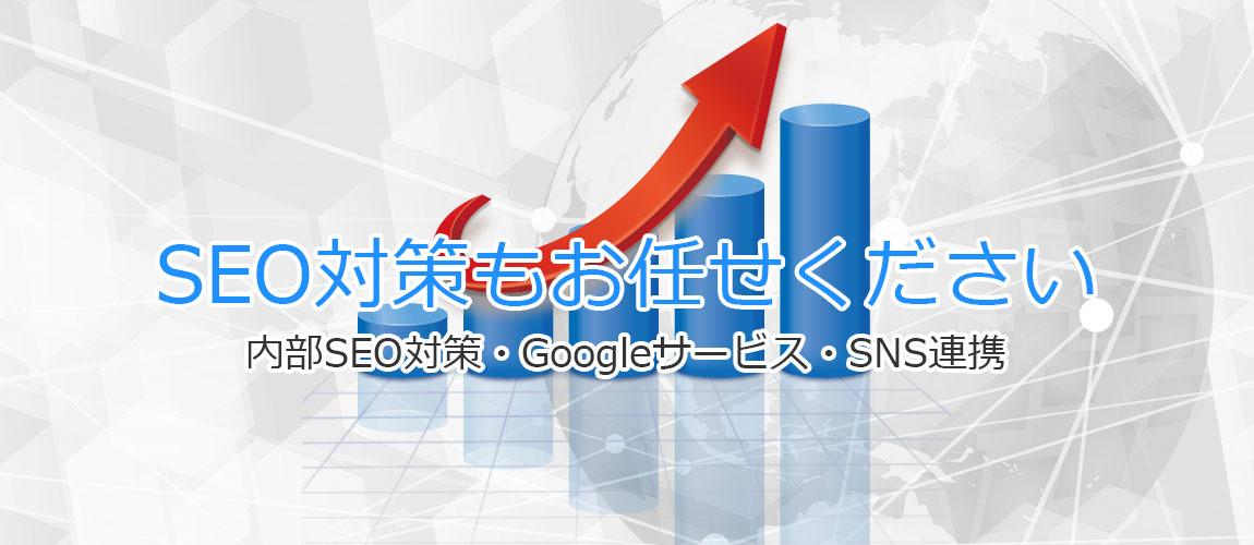 SEO対策もお任せください。内部SEO対策・Googleサービスの活用・SNS連携など検索上位に表示させるサービスを提供しております。